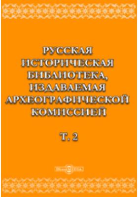 Русская историческая библиотека. Т. 2