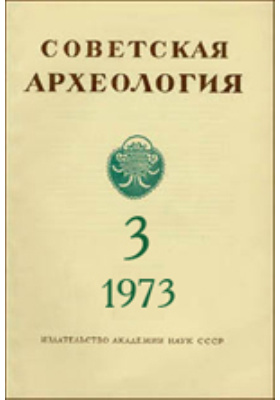 Советская археология: журнал. 1973. № 3