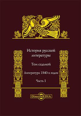 История русской литературы : в 10 т. Т. 7. Литература 1840-х годов, Ч. 1