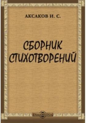 Сборник стихотворений