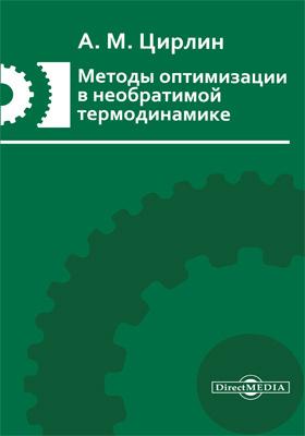Методы оптимизации в необратимой термодинамике и микроэкономике