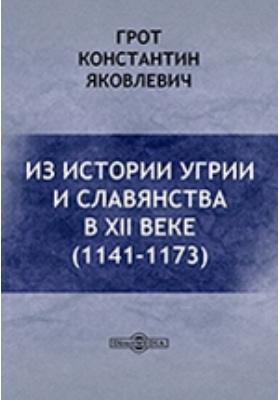 Из истории Угрии и славянства в XII веке (1141 - 1173)