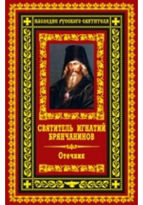 Отечник: духовно-просветительское издание