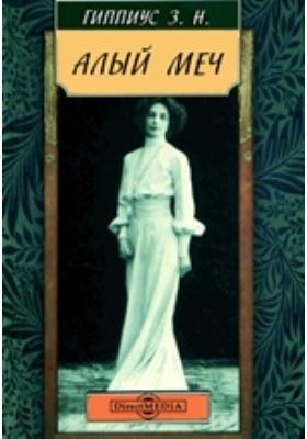 Алый меч : 1906 г.: сборник рассказов