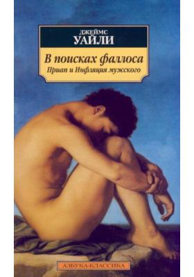 В поисках фаллоса = THE PHALLIC QUEST. Priapus and Masculine Inflation : Приап и Инфляция мужского