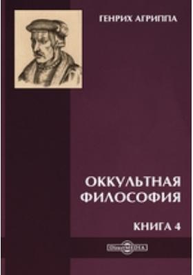 Оккультная Философия: монография. Книга 4