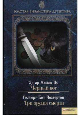 Черный кот. Три орудия смерти = The Black Cat. The Three Tools of Death