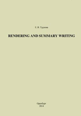 Rendering and summary writing: учебное пособие