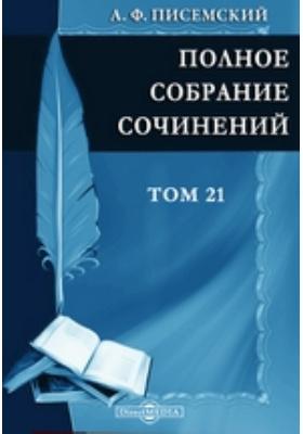 Полное собрание сочинений. Роман в трех частях: художественная литература. Т. 21. Мещане, Ч. 3
