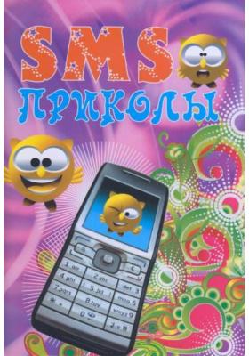 SMS-приколы