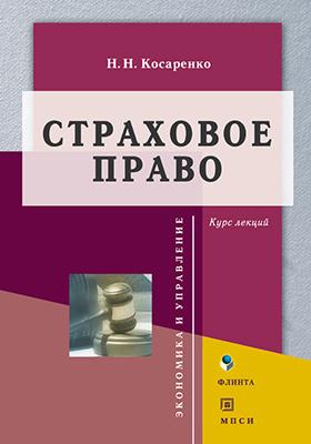 Страховое право : курс лекций