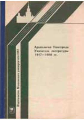 Археология Новгорода. Указатель литературы 1917-1980 гг