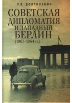 Советская дипломатия и Западный Берлин (1963–1964 гг.): монография