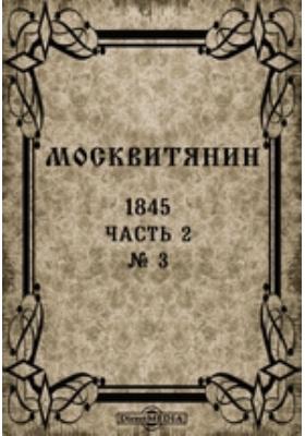 Москвитянин. 1845. № 3, Ч. 2