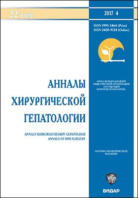 Анналы хирургической гепатологии: журнал. 2017. Том 22, № 4