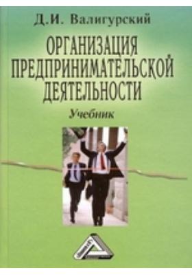 Организация предпринимательской деятельности: учебник