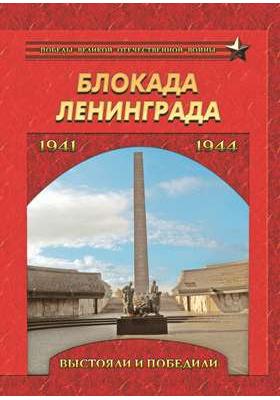 Блокада Ленинграда. Выстояли и победили. 1941–1944