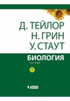 Биология в 3 т. Т. 1