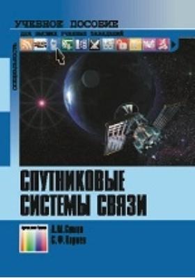Спутниковые системы связи: учебное пособие для вузов