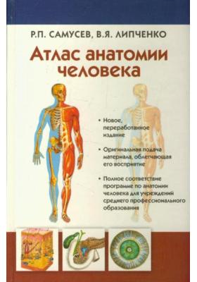 Атлас анатомии человека : Учебное пособие для студентов учреждений среднего профессионального образования. 7-е издание, переработанное