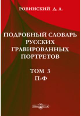Подробный словарь русских гравированных портретов. Т. 3. П-Ф