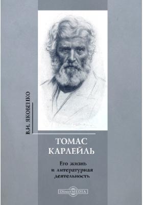Томас Карлейль. Его жизнь и литературная деятельность: научно-популярное издание