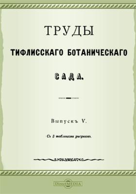 Труды Тифлисского Ботанического сада. Выпуск 5
