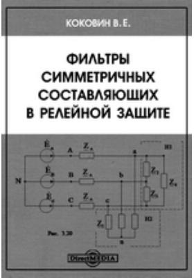 Фильтры симметричных составляющих в релейной защите
