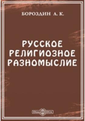 Русское религиозное разномыслие