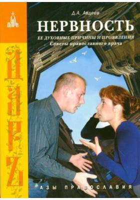 Нервность. Ее духовные причины и проявления : Беседы с православным врачом. Издание 2-е