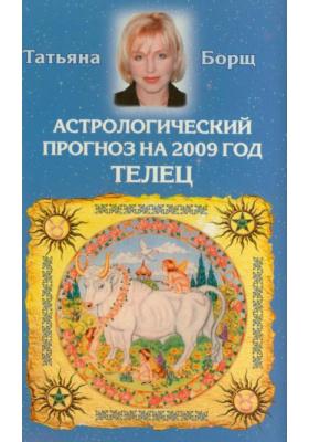 Астрологический прогноз на 2009 год. Телец