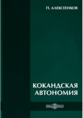Кокандская автономия: монография