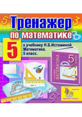 Интерактивный тренажёр по математике для 5 класса к учебнику Н.Б. Истоминой