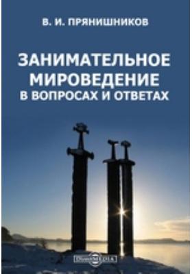 Занимательное мироведение в вопросах и ответах: научно-популярное издание