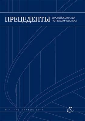 Прецеденты Европейского Суда по правам человека: электронное периодическое издание. 2015. № 4(16)