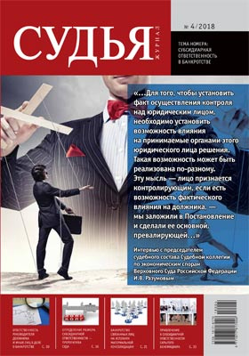 Судья: журнал. 2018. № 4(88)