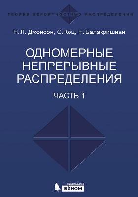 Одномерные непрерывные распределения : в 2-х ч., Ч. 1