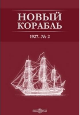 Новый корабль: журнал. 1927. № 2