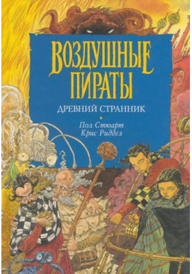 Древний Странник = The Curse of the Gloamglozer