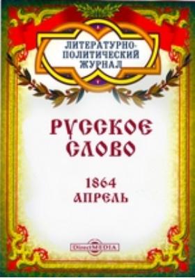 Русское слово. 1864. Апрель