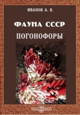 Фауна СССР. Погонофоры