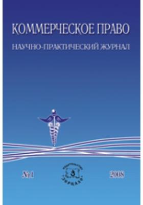 Коммерческое право. Научно-практический журнал. 2007. № 1