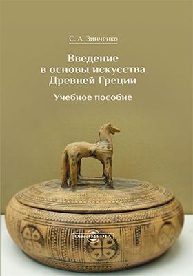 Введение в основы искусства Древней Греции: учебное пособие