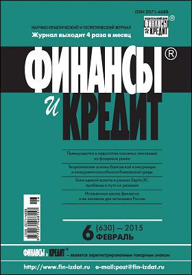 Финансы и кредит = Finance & credit: журнал. 2015. № 6(630)