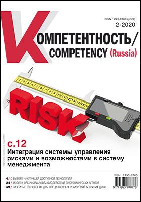 Компетентность: журнал. 2020. № 2