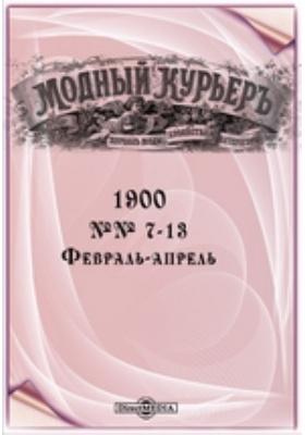 Модный курьер: журнал. 1900. №№ 7-13, Февраль-апрель