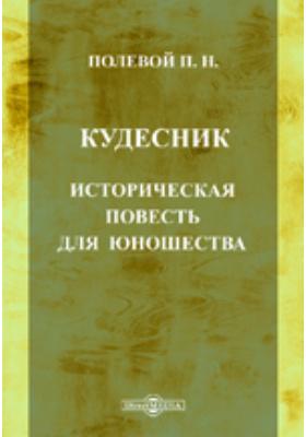 Кудесник. Историческая повесть для юношества: художественная литература