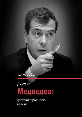 Дмитрий Медведев : двойная прочность власти: публицистика