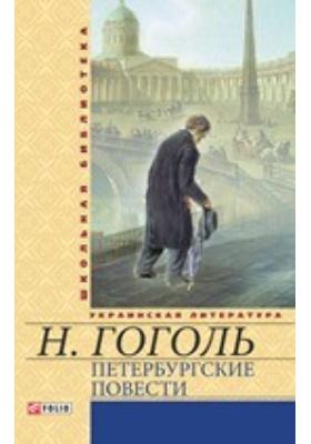 Петербургские повести: художественная литература