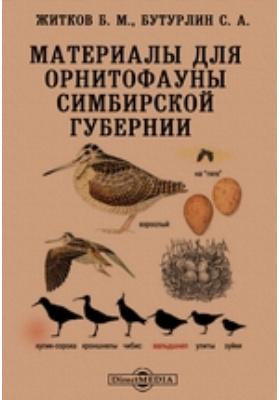 Материалыдля орнитофауны Симбирской губернии